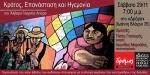 linera-book-prosklisi