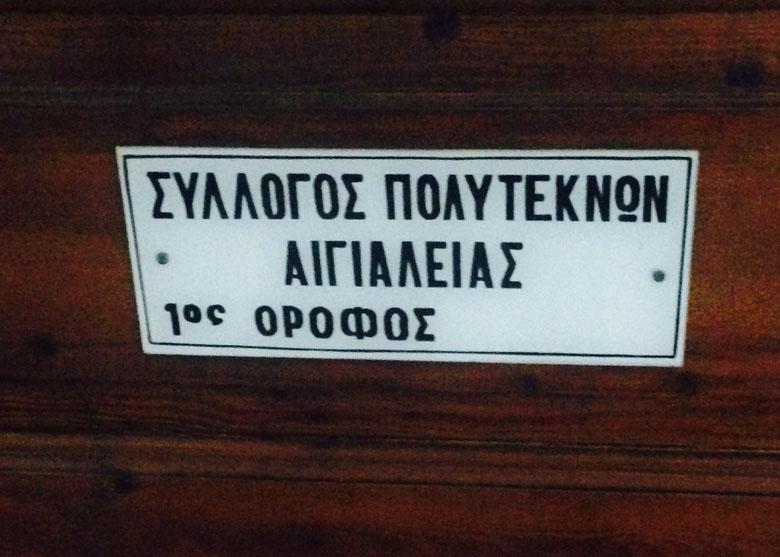 syllogos-polyteknwn