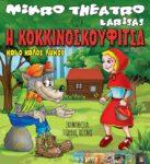 theatriko-kokkinoskoufitsa-patra