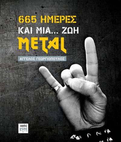 metal-vivlio