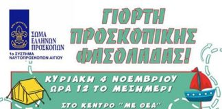 proskopoi-fasolada