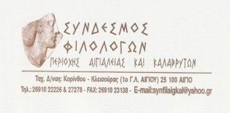 syndesmos-filologon-aigialeias