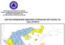 kyndinos-pyrkagias-27-08-2019