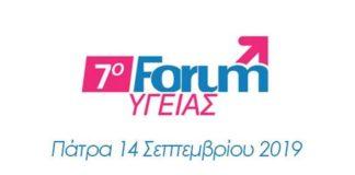 7ο-Forum-ygeias
