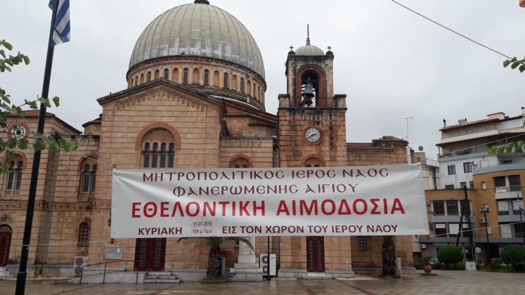AIMODOSIA