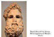 kefalh-dios