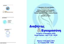 programma-diavitis egimosini.cdr