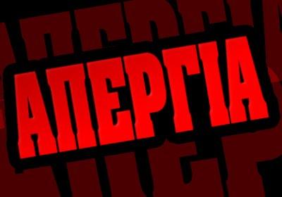 ΕΣΗΕΑ: 24ωρη απεργία στα ΜΜΕ την Τρίτη