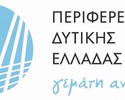 ΠΕΣΔΑ Δυτικής Ελλάδας: Ρεαλιστικό και φιλόδοξο πλαίσιο με δυναμική